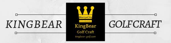 キングベア ゴルフクラフト