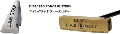 DirectedForce Putters ディレクテッドフォースパター – ディレクテッドフォースパター